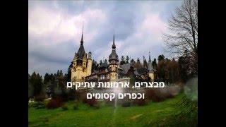 מסע ג'יפים להרי הקרפטים, רומניה