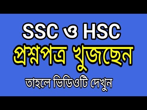 ssc english paper Ssc all board english 1st paper board question 2015 english suggestion and question patterns of ssc examination 2015 english is a west germanic language that was first spoken in early medieval england and is now the most widely used language in the world.