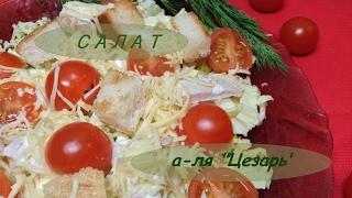"""Очень Вкусный Салат а-ля """"ЦЕЗАРЬ"""" / Простой рецепт"""