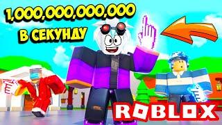 СТАЛ ТОПОВЫМ КЛИКЕРОМ ЗА 5 МИНУТ! 1,000,000,000,000 КЛИКОВ В СЕКУНДУ! ROBLOX Tapping Inc