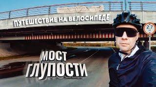 Мост глупости.  Путешествие на велосипеде