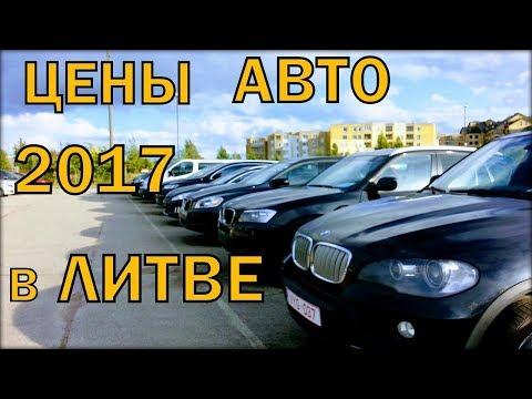 Цены авто в Литве 2017.  Небольшой авторынок.