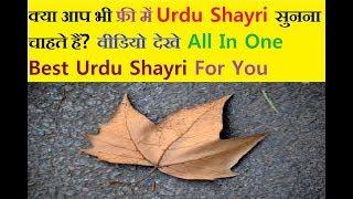 Best Emotional Shayri ! Urdu Shayari ! Hindi Shayari Ise Jarur Sune ! Funny Shayri