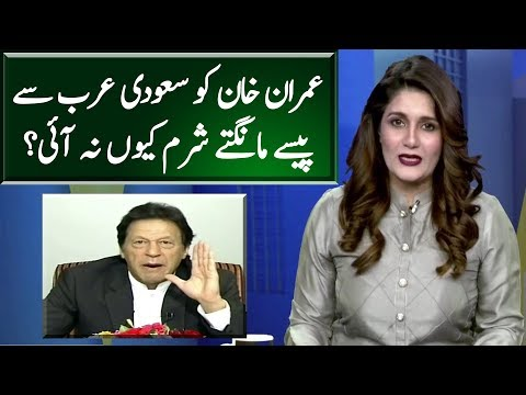 Imran Khan & Saudi Arabia Aid | Seedhi Baat | Neo News
