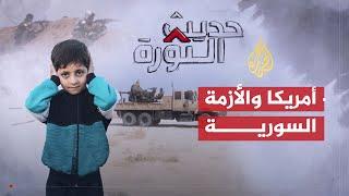حديث الثورة- دور الأميركيين في محاربة تنظيم الدولة بالرقة