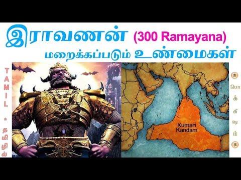 தமிழ் மன்னன் இராவணன்   Was Ravan a Tamil King?   Untold Truth   Ravana real story Tamil   Vicky
