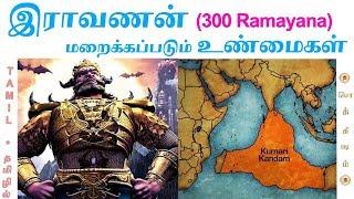 தமிழ் மன்னன் இராவணன் | Was Ravan a Tamil King? | Untold Truth | Ravana real story Tamil | Vicky