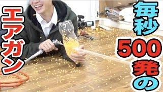 毎秒500発撃てるエアガンの威力がやばすぎる【最強】 thumbnail