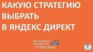 Урок 37: Какую стратегию выбрать в Яндекс.Директе?