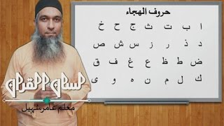 how to learn Arabic for beginners 19