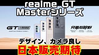 realme GT Masterシリーズ誕生!深沢直人氏デザイン、カメラも良さげ!realme GT Master Explorer Editionとrealme GT Master Edition