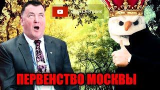 Самый ПРЕСТИЖНЫЙ ТУРНИР у Малышей Первенство Москвы 2021 Младший Возраст Мемориал Жука