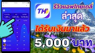รีวิวแอพไทยเดลี่ใหม่ล่าสุด สร้างรายได้มากถึง 5,000 บาท ฟรีๆแล้วจะการอ่านข่าวดูวิดีโอหนังซีรี่ย์ screenshot 3