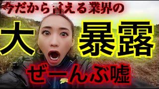 【男100人斬り大暴露】7年間の謝罪と今