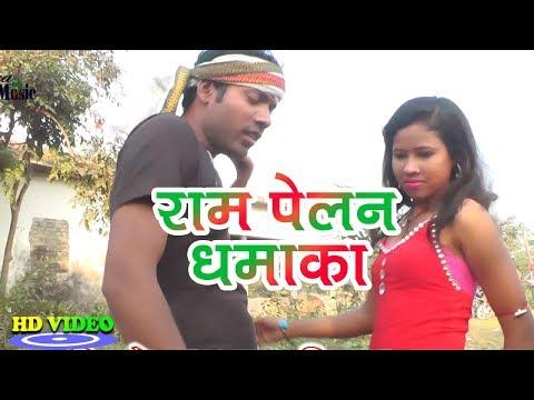 2018 का सबसे हिट गाना- राम पेलन धमाका ♪ Pankaj Tiwari ♪ Bhojpuri Hit Song New HD Video