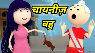 JOKE OF - CHINESE BAHU ( चायनीज़ बहु ) - Comedy time toons