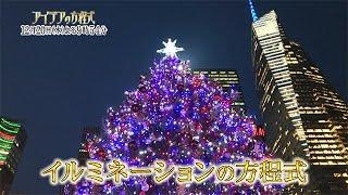 12月20日(木)夜21時54分放送】 モノの誕生の裏に秘められた意外な概念...