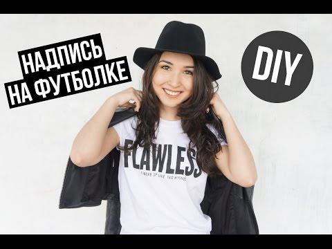 DIY: Надпись на футболке своими руками! FLAWLESS #YONCE