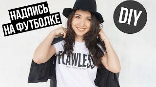 DIY: Надпись на футболке своими руками! FLAWLESS #YONCE(Теперь вы можете рисовать себе футболки хоть каждый день, любую надпись! Сделав такую футболку, вы всегда..., 2015-04-24T05:43:17.000Z)