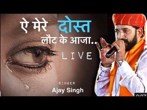 रो पड़ोगे ये गीत सुनकर - ऐ मेरे दोस्त लौट के आजा live | Ajay Singh | Aye Mere Dost Laut Ke Aaja