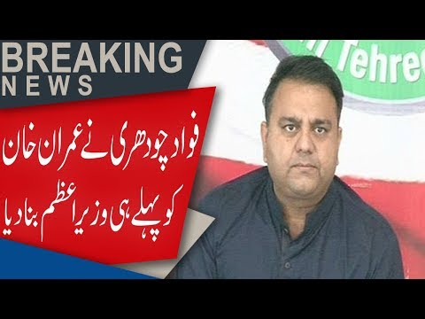 Fawad Chaudhry congratulates nation over the establishment of Naya Pakistan