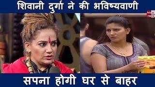 Bigg Boss 11: शिवानी दुर्गा ने की भविष्यवाणी सपना चौधरी होगी घर से बाहर !!