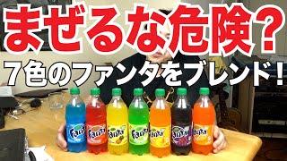アメリカで売ってるファンタ7つを色々組み合わせたら、新しい味が出来...