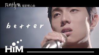 謝博安 [ Better ] Official Music Video (電影【你的情歌】暖心強打曲)