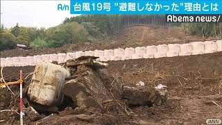 避難促す自治体と住民の判断・・・すれ違う災害時の対応(19/11/12)