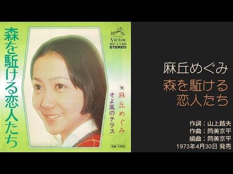 麻丘めぐみ「森を駈ける恋人たち」 4thシングル 1973年4月