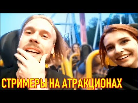 Стримеры На Аттракционах : Smorodinova, Pashadizel, Jointime. Пранки Над Людьми