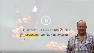 Аркадий Петров о заселении Земли