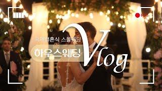 국제결혼식 스몰웨딩 전문 애일리하우스 예식영상