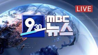 수도권 '0시 개점' 시위‥방역당국은 '긴장감' - [LIVE] MBC 930뉴…