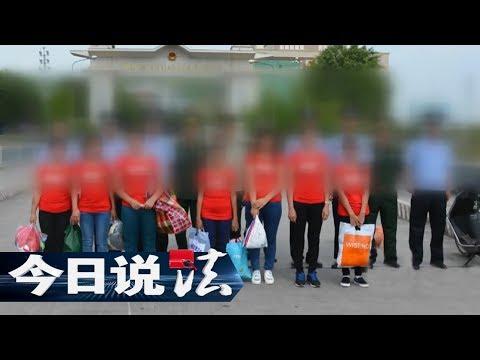 《今日说法》 20170911 边境新娘 | CCTV