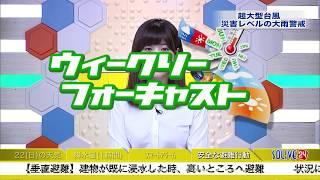 週間天気 10月22日(日) 配信|ウェザーニュース thumbnail