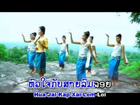 ຮັກແທ້ໃຫ້ແມ່ມາຂໍ Huk thae hai mea ma khor / /ແສງດາວວີ ລ້ານຊ້າງ from YouTube · Duration:  2 minutes 58 seconds