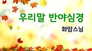 우리말 반야심경, 화암스님 독송 / 표준 우리말 반야심경 3회 독경
