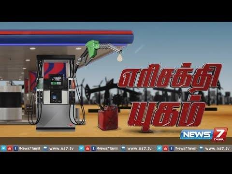 எரிசக்தி யுகம் | Alternative Fuels | Fuel World | News7 Tamil