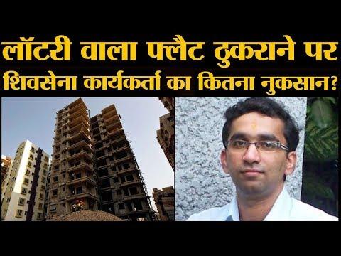 MHADA से lottery में निकले 5 करोड़ के फ्लैट को ठुकराने वाला Shiv Sena कार्यकर्ता बेवकूफ नहीं है