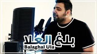 بلغ العلا Balaghal Ula مسعود كورتس   عاصم ياسر (Cover)