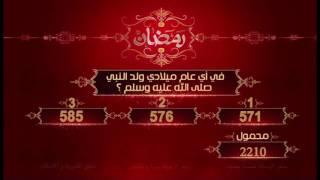 مسابقة  عمرة  سي بي سي سفرة | 19 رمضان