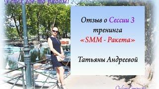 SMM Ракета - отзыв по уроку 3