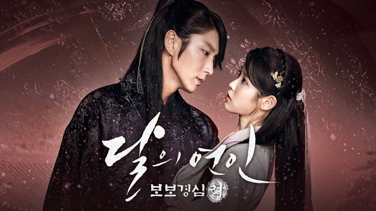 Drama 2016] Moon Lovers ❤ Scarlet Heart Ryeo, 달의 연인-보보경심 려