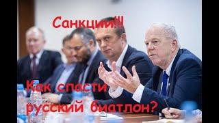 Капитуляция или путь очищения? Санкции для российского биатлона