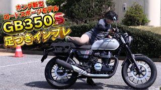 Honda新型「GB350 S」足つきインプレ!GB350ベース!スポーティーなスタイル!