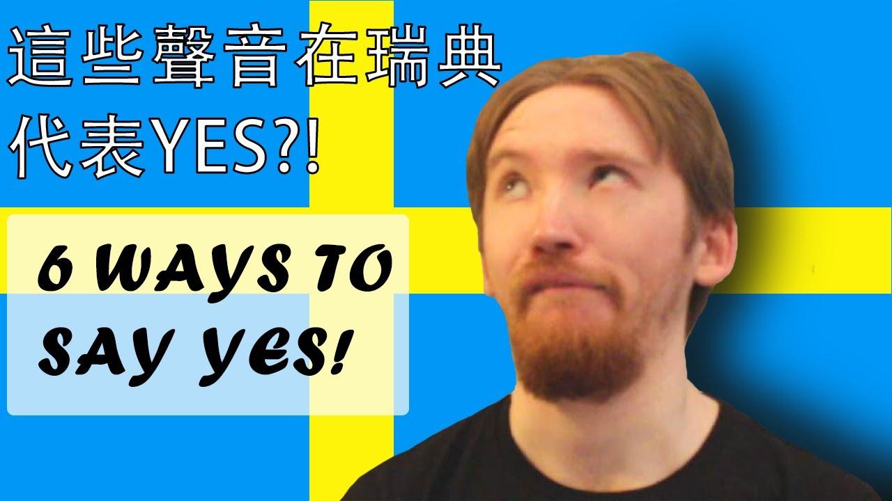 一起學瑞典文EP.6 -  瑞典人教你怎麼說道地的YES| 6 ways to say yes in Swedish