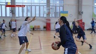 Тренировка баскетболисток