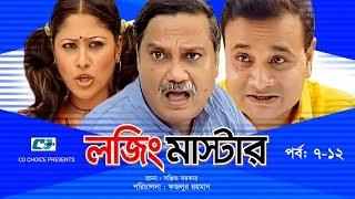 Lojing Master | Episode 07-12 | Bangla Comedy Natok | Challenger | Ezazul Islam | Sumaiya Shimu