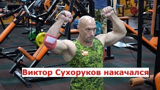 Виктор Сухоруков накачался! Тренирует плечи по хардкору!